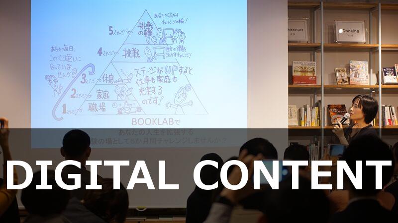 デジタル・コンテンツ